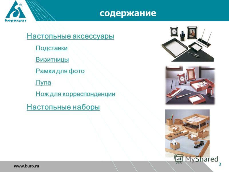 2 www.buro.ru содержание Настольные аксессуары Подставки Визитницы Рамки для фото Лупа Нож для корреспонденции Настольные наборы