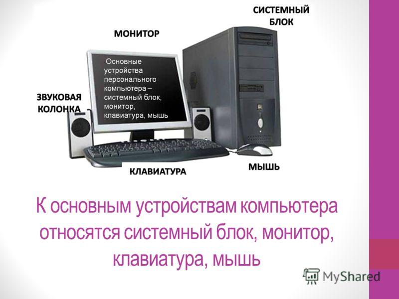 К основным устройствам компьютера относятся системный блок, монитор, клавиатура, мышь