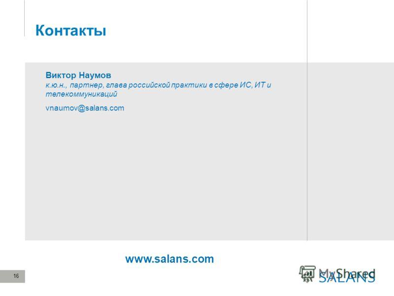 16 Контакты Виктор Наумов к.ю.н., партнер, глава российской практики в сфере ИС, ИТ и телекоммуникаций vnaumov@salans.com www.salans.com