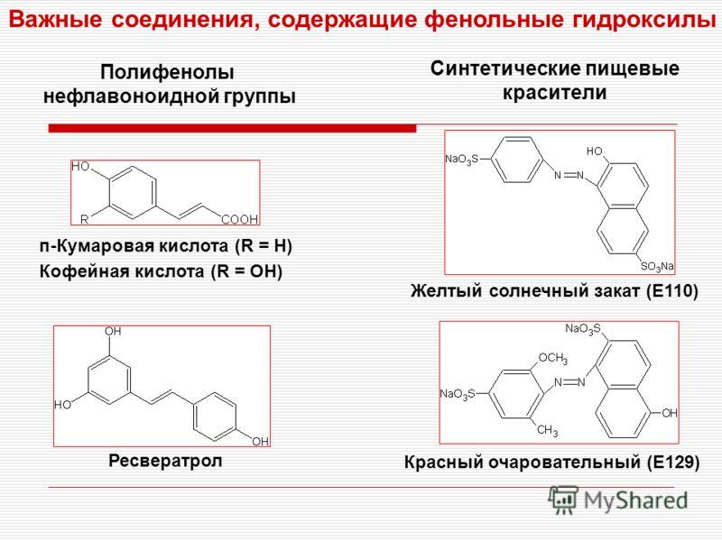 п-Кумаровая кислота (R = H) Кофейная кислота (R = OH) Ресвератрол Желтый солнечный закат (Е110) Красный очаровательный (Е129) Важные соединения, содержащие фенольные гидроксилы Полифенолы нефлавоноидной группы Синтетические пищевые красители