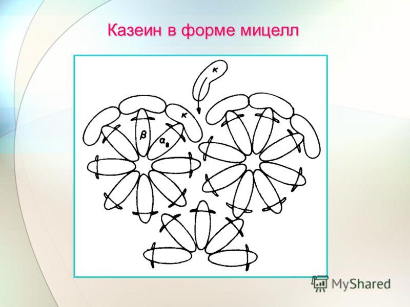 Казеин в форме мицелл