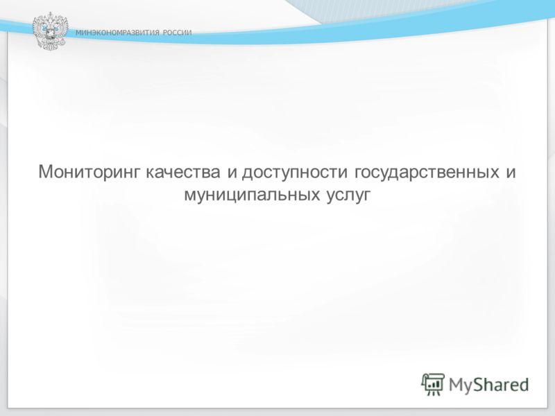 Мониторинг качества и доступности государственных и муниципальных услуг МИНЭКОНОМРАЗВИТИЯ РОССИИ