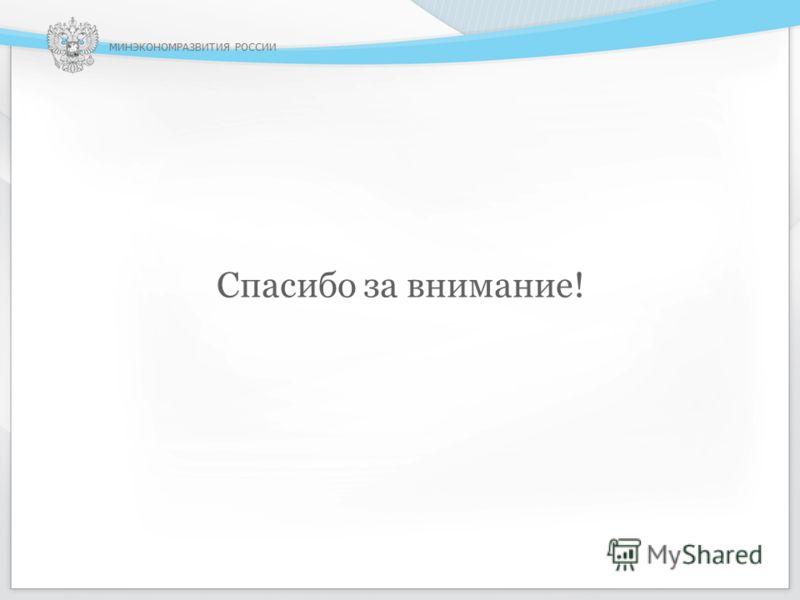 Спасибо за внимание! МИНЭКОНОМРАЗВИТИЯ РОССИИ