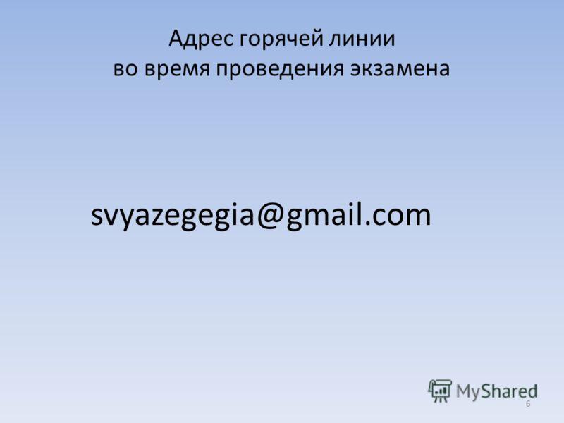 Адрес горячей линии во время проведения экзамена svyazegegia@gmail.com 6