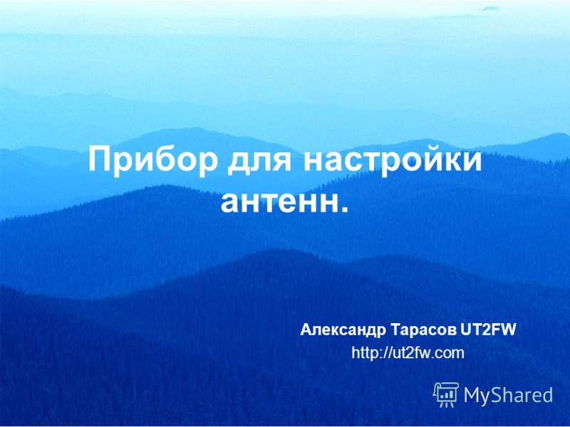 Прибор для настройки антенн. Александр Тарасов UT2FW http://ut2fw.com