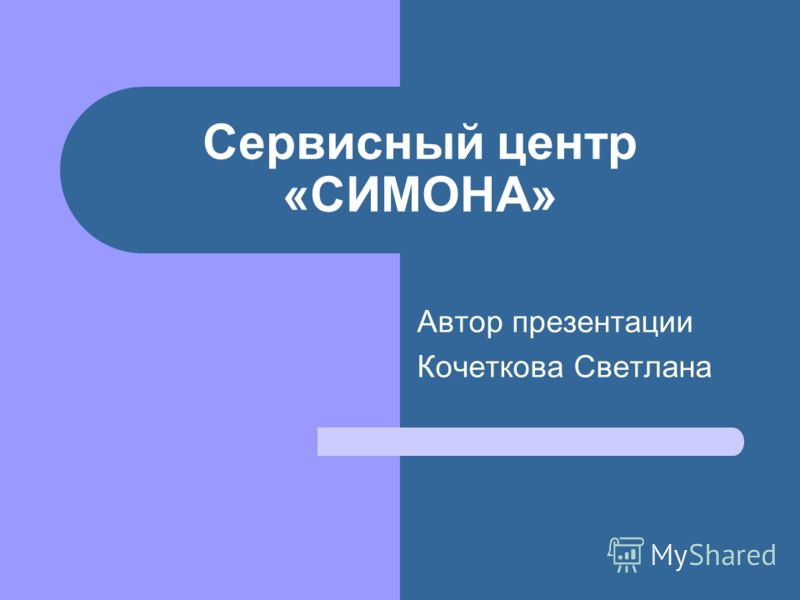 Сервисный центр «СИМОНА» Автор презентации Кочеткова Светлана