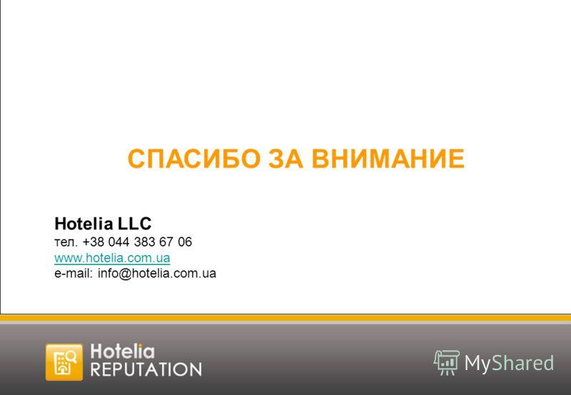 СПАСИБО ЗА ВНИМАНИЕ Hotelia LLC тел. +38 044 383 67 06 www.hotelia.com.ua e-mail: info@hotelia.com.ua