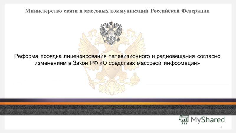1 Министерство связи и массовых коммуникаций Российской Федерации Реформа порядка лицензирования телевизионного и радиовещания согласно изменениям в Закон РФ «О средствах массовой информации»