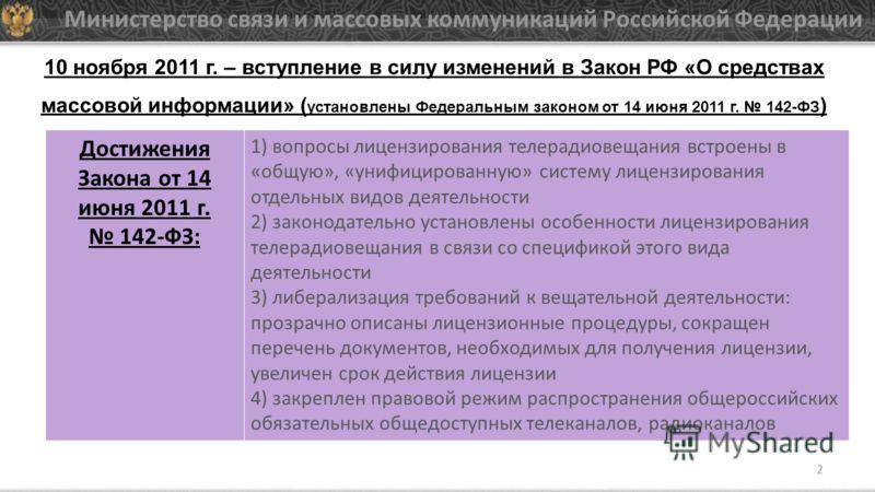 2 Достижения Закона от 14 июня 2011 г. 142-ФЗ: 1) вопросы лицензирования телерадиовещания встроены в «общую», «унифицированную» систему лицензирования отдельных видов деятельности 2) законодательно установлены особенности лицензирования телерадиовеща