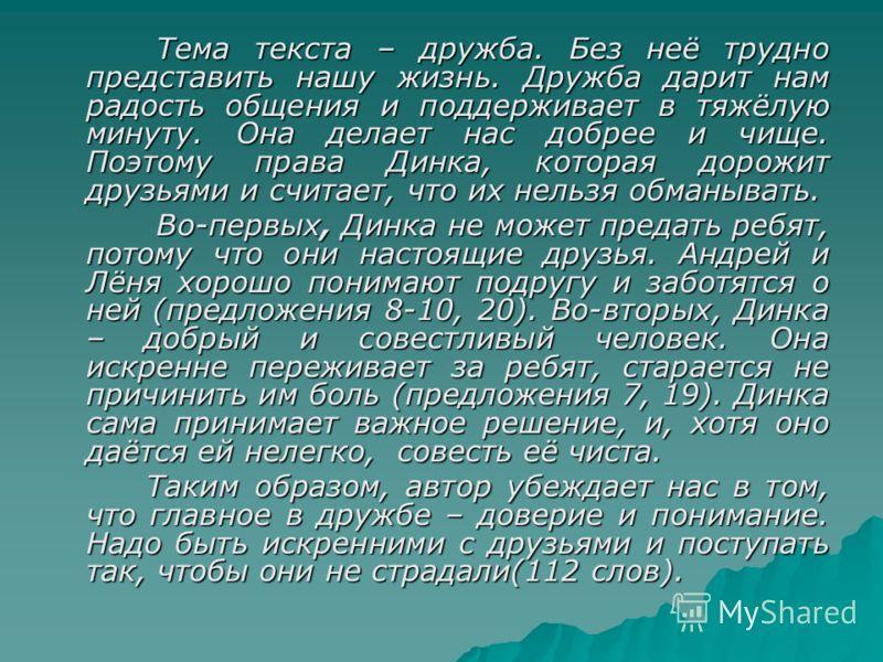 сочинения 15-3 на тему дружбп белье можно