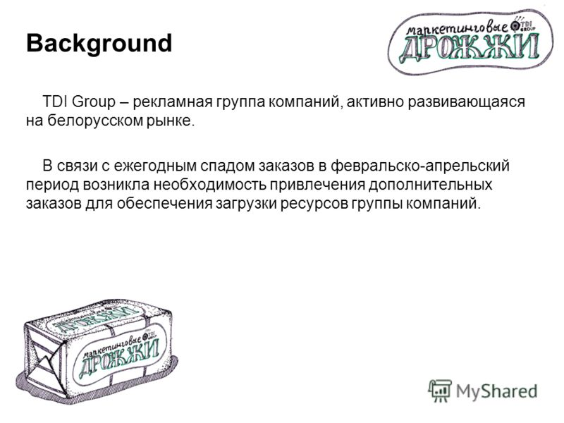 Background TDI Group – рекламная группа компаний, активно развивающаяся на белорусском рынке. В связи с ежегодным спадом заказов в февральско-апрельский период возникла необходимость привлечения дополнительных заказов для обеспечения загрузки ресурсо