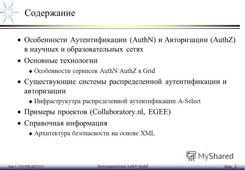 June 3, 2004 RELARN2004 Interorganisational AuthN/AuthZ Slide _2 Содержание Особенности Аутентификации (AuthN) и Авторизации (AuthZ) в научных и образовательных сетях Основные технологии u Особенности сервисов AuthN/AuthZ в Grid Существующие системы