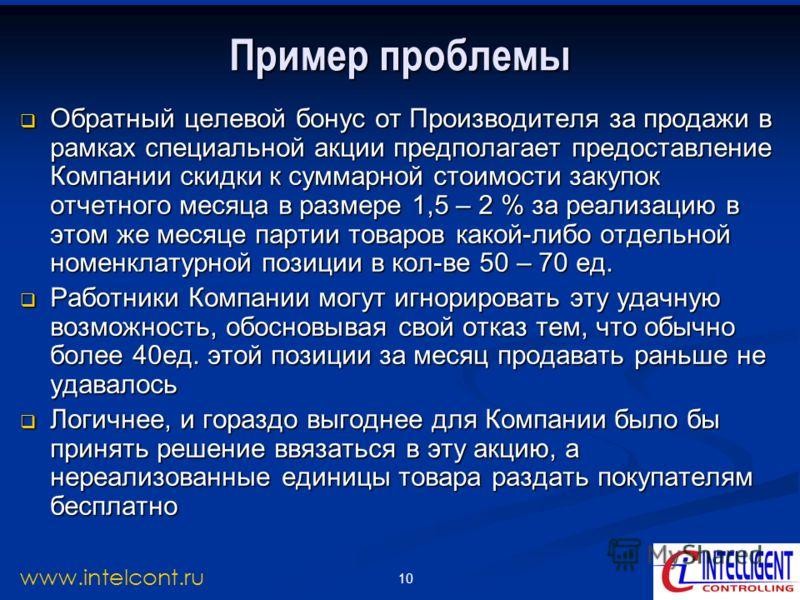 10 www.intelcont.ru Пример проблемы Обратный целевой бонус от Производителя за продажи в рамках специальной акции предполагает предоставление Компании скидки к суммарной стоимости закупок отчетного месяца в размере 1,5 – 2 % за реализацию в этом же м