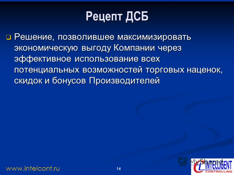 14 www.intelcont.ru Рецепт ДСБ Решение, позволившее максимизировать экономическую выгоду Компании через эффективное использование всех потенциальных возможностей торговых наценок, скидок и бонусов Производителей Решение, позволившее максимизировать э
