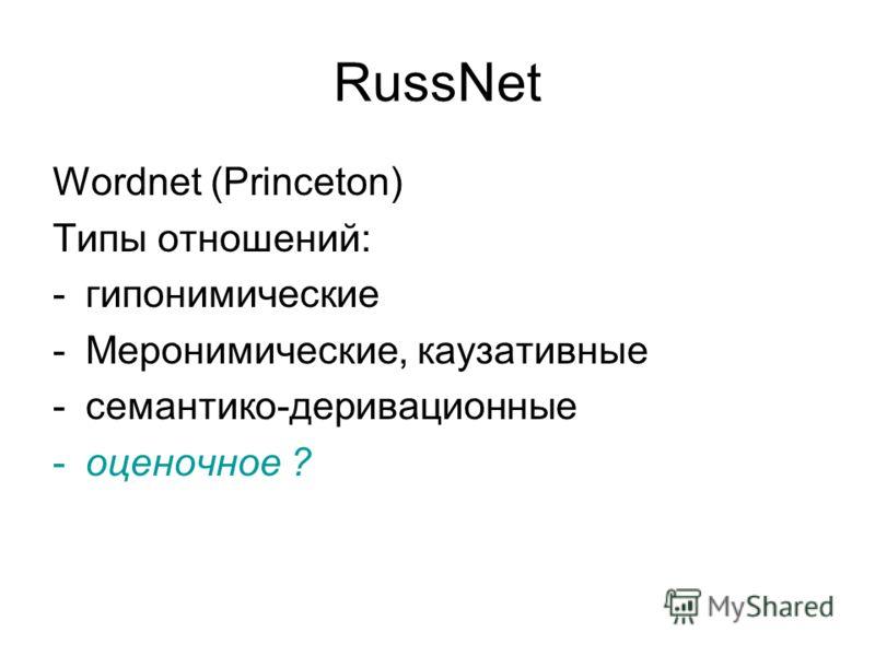 RussNet Wordnet (Princeton) Типы отношений: -гипонимические -Меронимические, каузативные -семантико-деривационные -оценочное ?