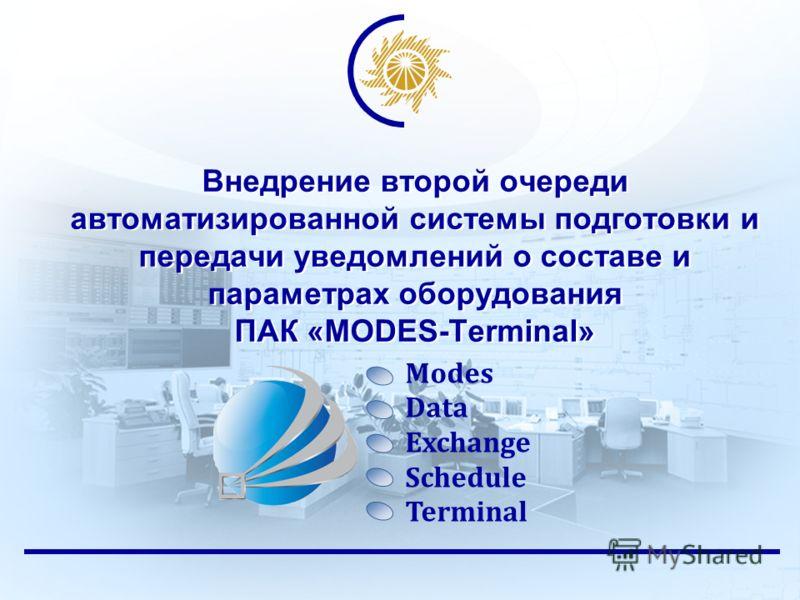 Внедрение второй очереди автоматизированной системы подготовки и передачи уведомлений о составе и параметрах оборудования ПАК «MODES-Terminal» Modes Data Exchange Schedule Terminal