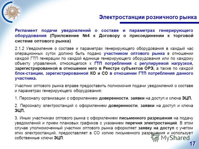 17 Электростанции розничного рынка Регламент подачи уведомлений о составе и параметрах генерирующего оборудования (Приложение 4 к Договору о присоединении к торговой системе оптового рынка) 2.1.2 Уведомление о составе и параметрах генерирующего обору