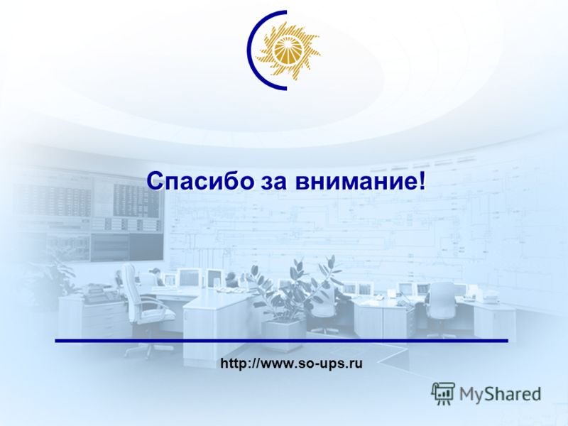 Спасибо за внимание! http://www.so-ups.ru