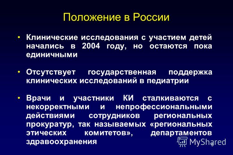 5 Положение в России Клинические исследования с участием детей начались в 2004 году, но остаются пока единичными Отсутствует государственная поддержка клинических исследований в педиатрии Врачи и участники КИ сталкиваются с некорректными и непрофесси