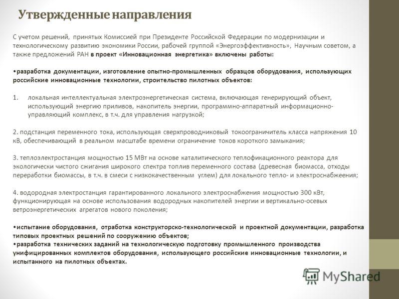 С учетом решений, принятых Комиссией при Президенте Российской Федерации по модернизации и технологическому развитию экономики России, рабочей группой «Энергоэффективность», Научным советом, а также предложений РАН в проект «Инновационная энергетика»