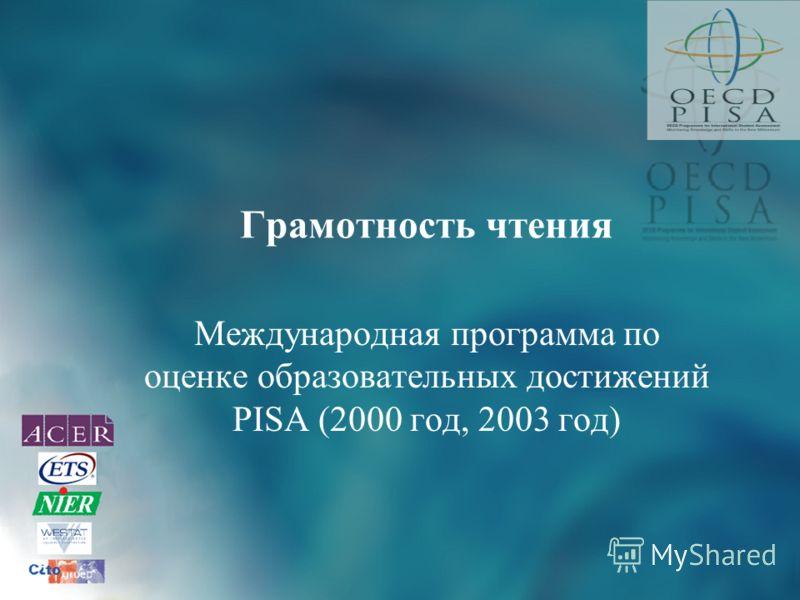 Грамотность чтения Международная программа по оценке образовательных достижений PISA (2000 год, 2003 год)