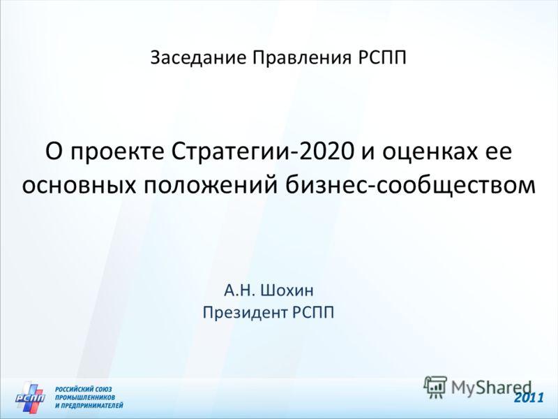 Заседание Правления РСПП О проекте Стратегии-2020 и оценках ее основных положений бизнес-сообществом А.Н. Шохин Президент РСПП