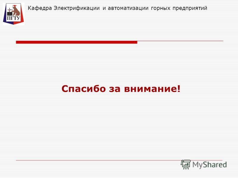 Кафедра Электрификации и автоматизации горных предприятий Спасибо за внимание!