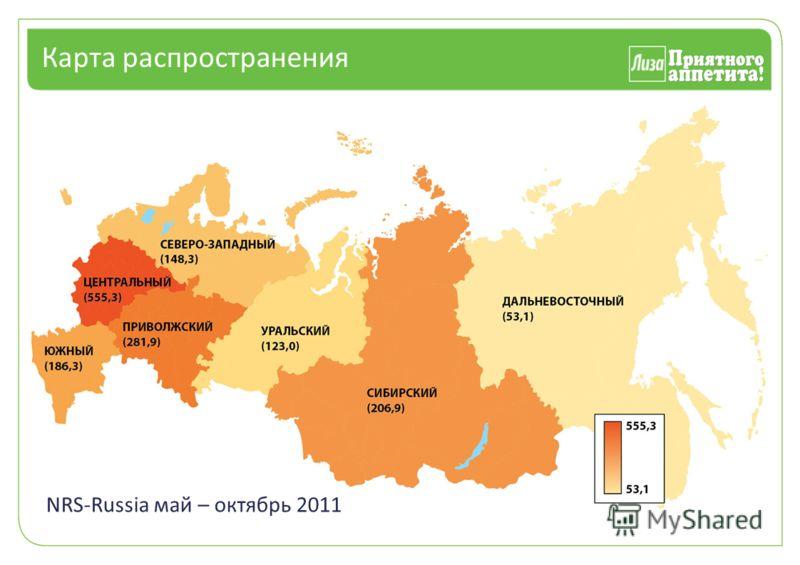 Карта распространения NRS-Russia май – октябрь 2011