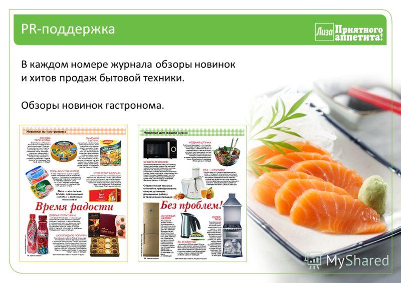 PR-поддержка В каждом номере журнала обзоры новинок и хитов продаж бытовой техники. Обзоры новинок гастронома.