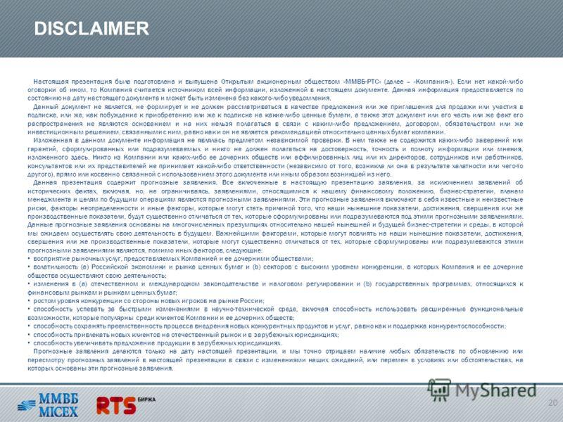 DISCLAIMER Настоящая презентация была подготовлена и выпущена Открытым акционерным обществом «ММВБ-РТС» (далее – «Компания»). Если нет какой-либо оговорки об ином, то Компания считается источником всей информации, изложенной в настоящем документе. Да