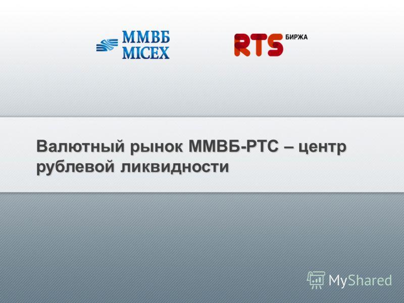 Валютный рынок ММВБ-РТС – центр рублевой ликвидности