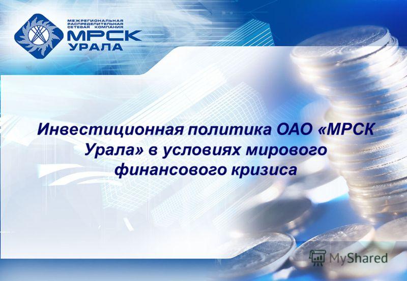 Инвестиционная политика ОАО «МРСК Урала» в условиях мирового финансового кризиса
