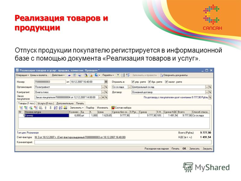 Реализация товаров и продукции Отпуск продукции покупателю регистрируется в информационной базе с помощью документа «Реализация товаров и услуг».