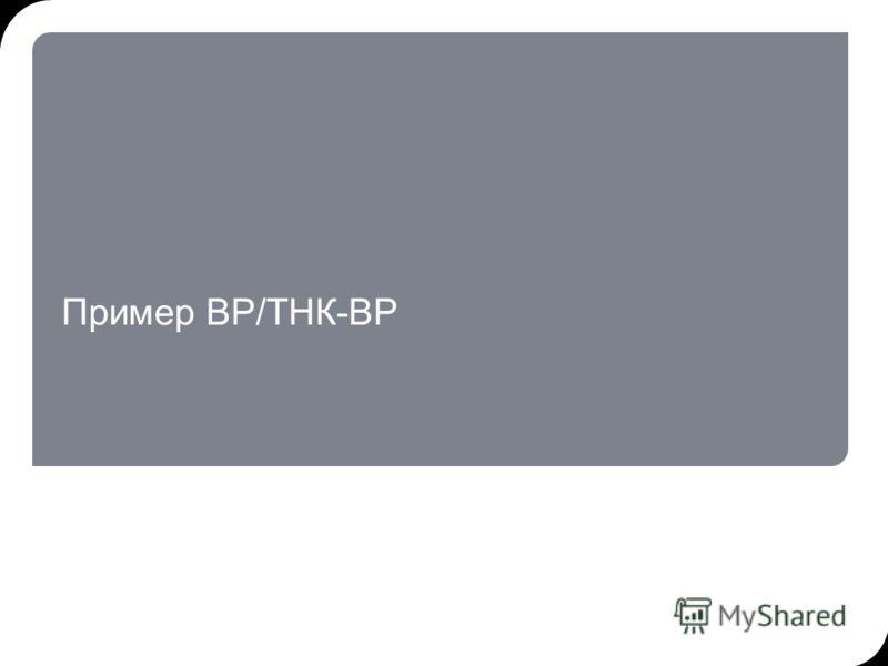 Пример BP/ТНК-ВР