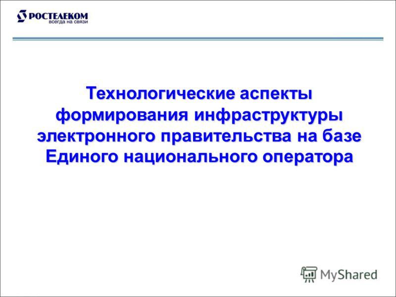 Технологические аспекты формирования инфраструктуры электронного правительства на базе Единого национального оператора