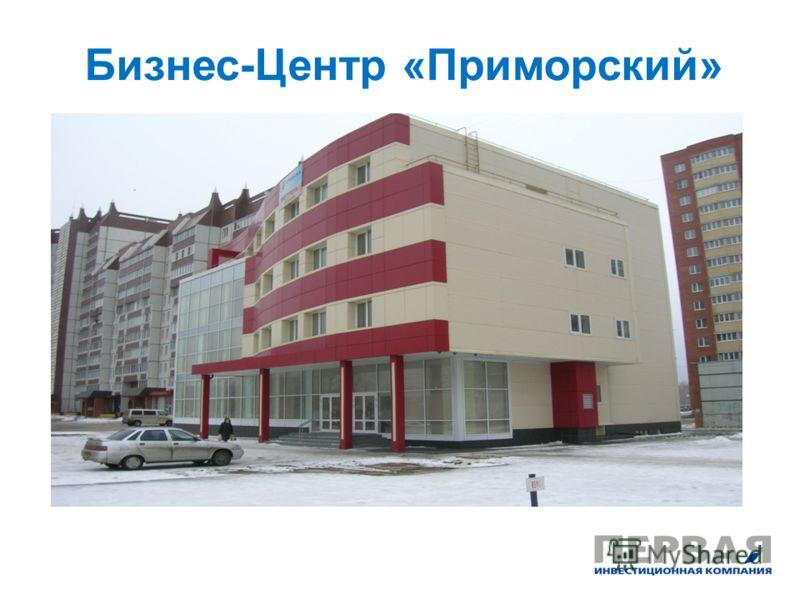 Бизнес-Центр «Приморский»