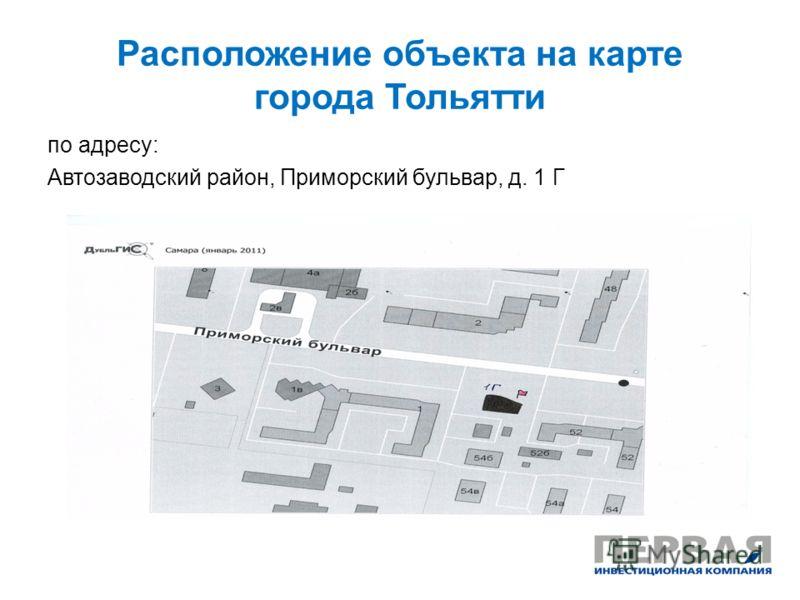 Расположение объекта на карте города Тольятти по адресу: Автозаводский район, Приморский бульвар, д. 1 Г
