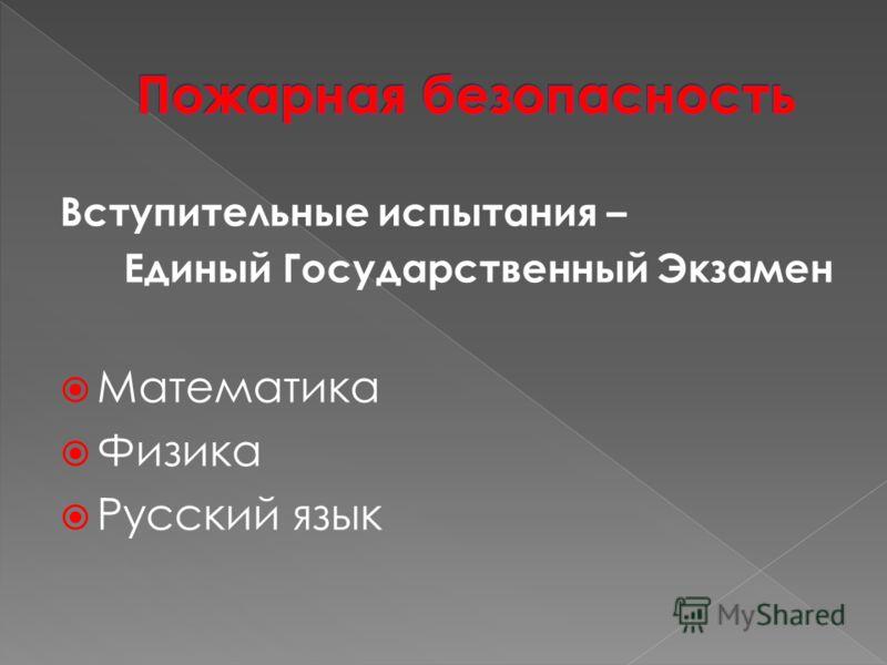 Вступительные испытания – Единый Государственный Экзамен Математика Физика Русский язык
