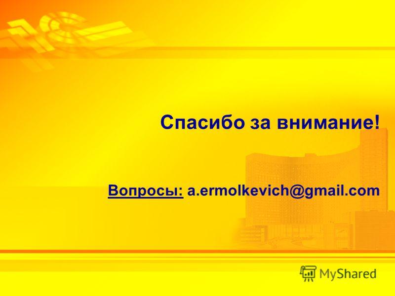 2-3 февраля 2010 г. Спасибо за внимание! Вопросы: a.ermolkevich@gmail.com