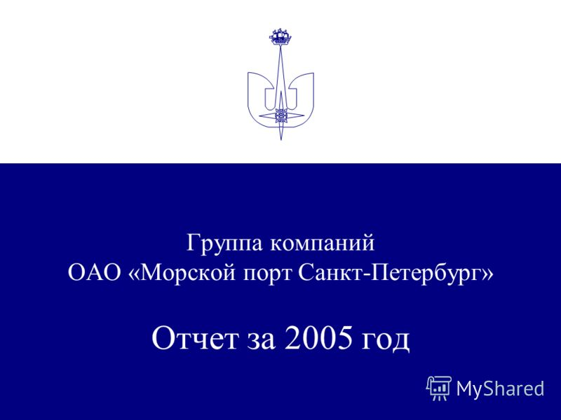 Группа компаний ОАО «Морской порт Санкт-Петербург» Отчет за 2005 год