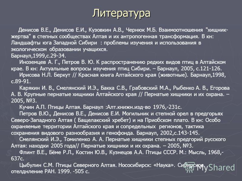 Литература Денисов В.Е., Денисов Е.И., Кузовкин А.В., Чернюк М.Б. Взаимоотношения