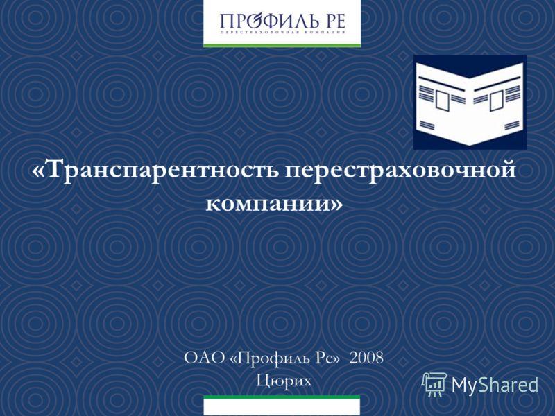 «Транспарентность перестраховочной компании» ОАО «Профиль Ре» 2008 Цюрих
