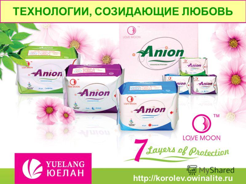 ТЕХНОЛОГИИ, СОЗИДАЮЩИЕ ЛЮБОВЬ http://korolev.owinalite.ru