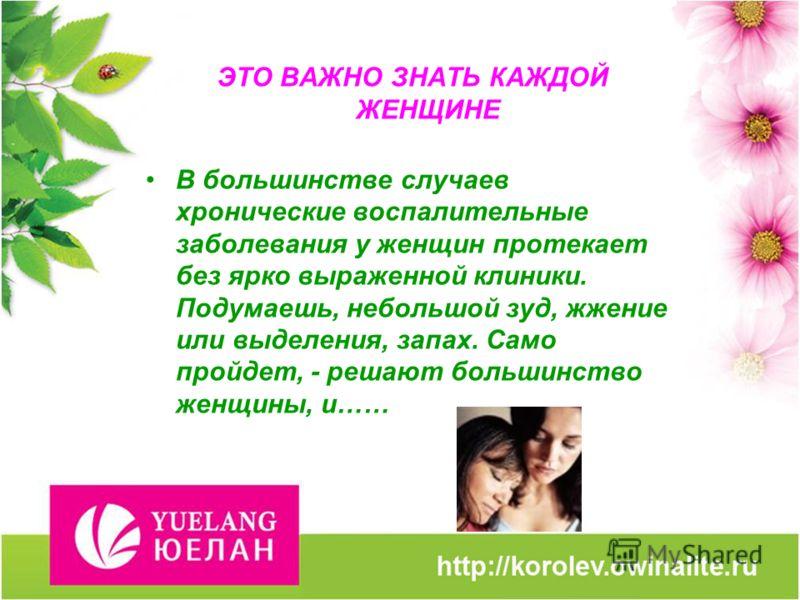 ЭТО ВАЖНО ЗНАТЬ КАЖДОЙ ЖЕНЩИНЕ В большинстве случаев хронические воспалительные заболевания у женщин протекает без ярко выраженной клиники. Подумаешь, небольшой зуд, жжение или выделения, запах. Само пройдет, - решают большинство женщины, и……