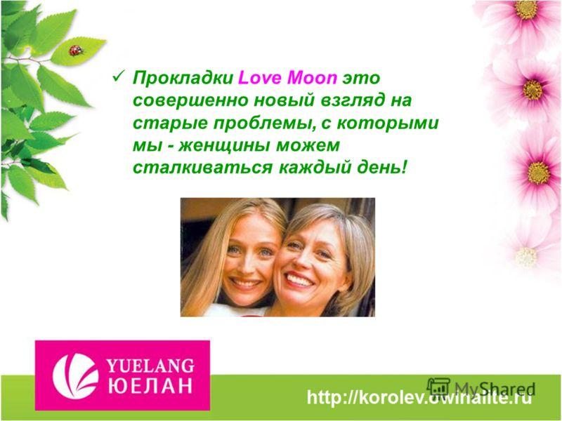 Прокладки Love Moon это совершенно новый взгляд на старые проблемы, с которыми мы - женщины можем сталкиваться каждый день!