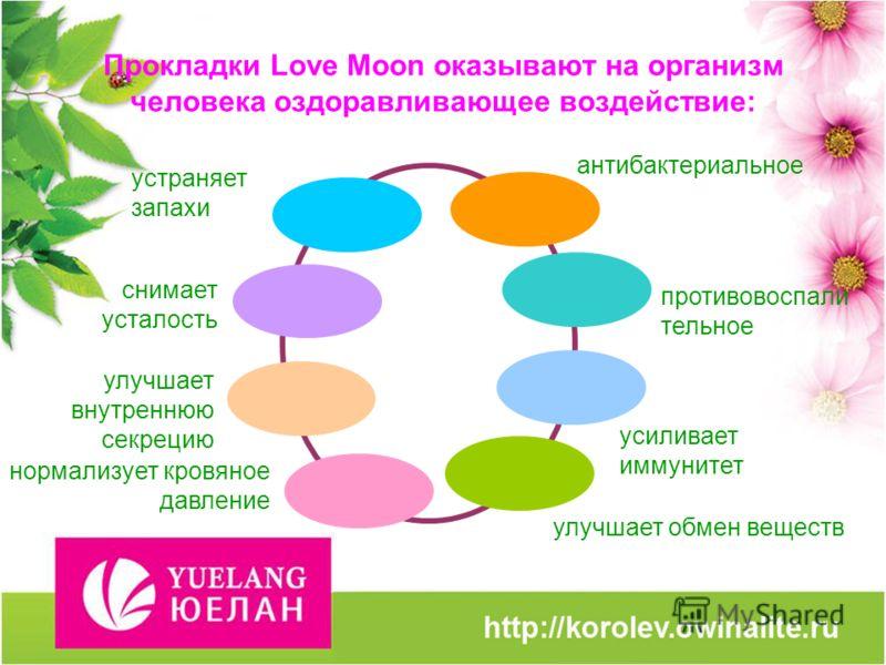 Прокладки Love Moon оказывают на организм человека оздоравливающее воздействие: устраняет запахи снимает усталость улучшает внутреннюю секрецию нормализует кровяное давление антибактериальное противовоспали тельное усиливает иммунитет улучшает обмен