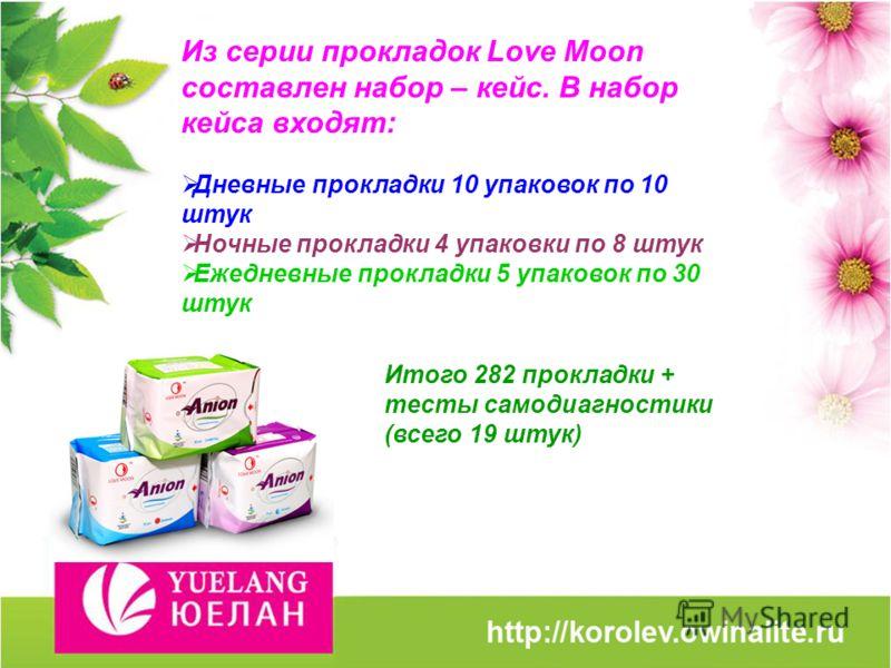 Из серии прокладок Love Moon составлен набор – кейс. В набор кейса входят: Дневные прокладки 10 упаковок по 10 штук Ночные прокладки 4 упаковки по 8 штук Ежедневные прокладки 5 упаковок по 30 штук Итого 282 прокладки + тесты самодиагностики (всего 19