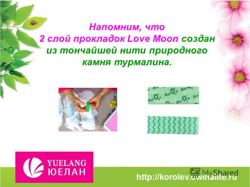 Напомним, что 2 слой прокладок Love Moon создан из тончайшей нити природного камня турмалина.