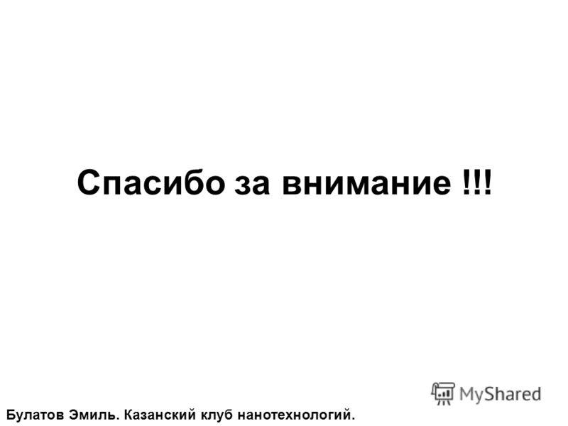 Спасибо за внимание !!! Булатов Эмиль. Казанский клуб нанотехнологий.
