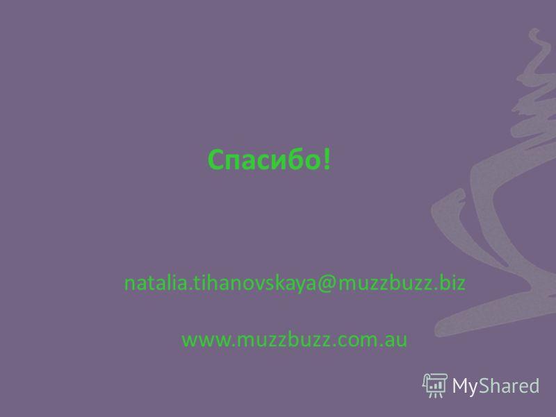 Спасибо! natalia.tihanovskaya@muzzbuzz.biz www.muzzbuzz.com.au